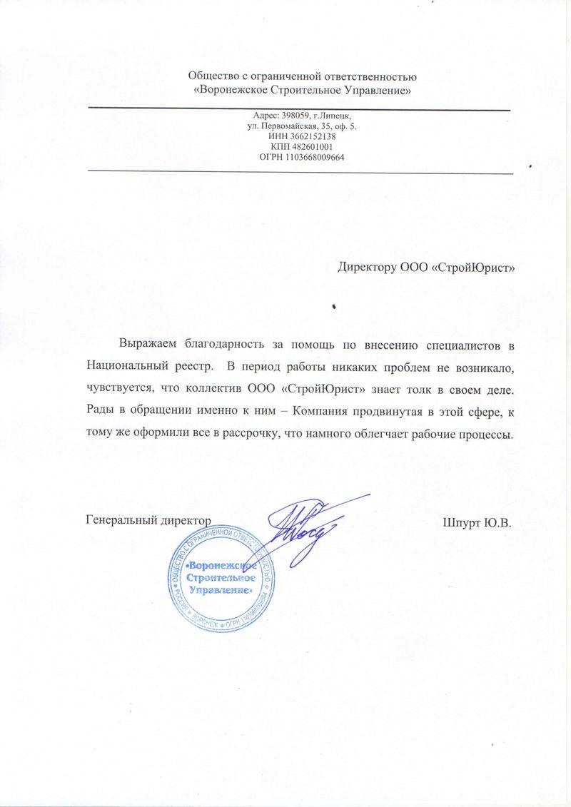 Регистрация ооо курск гермес сроки регистрации ооо в фнс